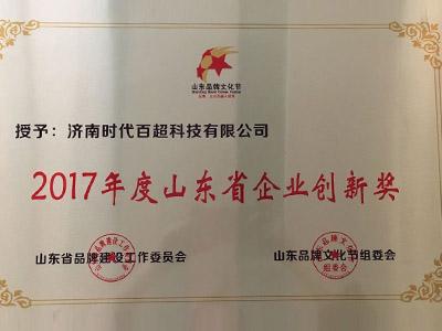 时代百超2017年度山东省企业创新奖