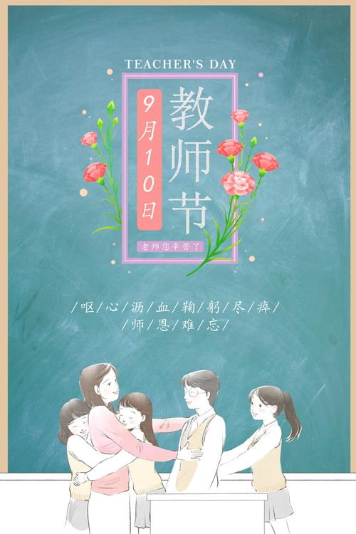 济南时代百超恭祝全国教师节日快乐